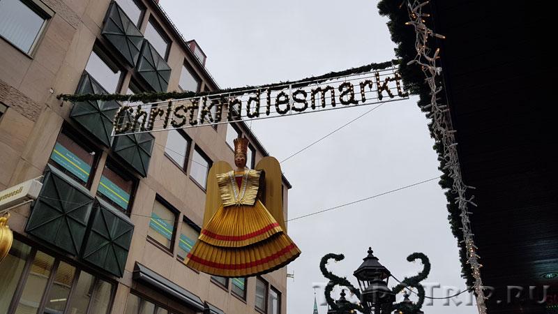 Рождественская ярмарка Christkindlesmarkt, Нюрнберг
