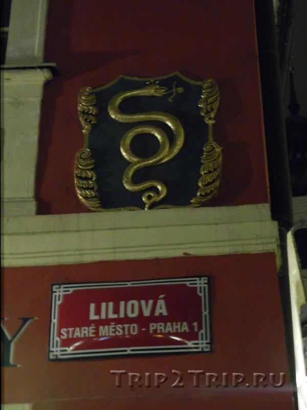 """Дом """"У Золотой змеи"""", Карлова улица, Прага"""