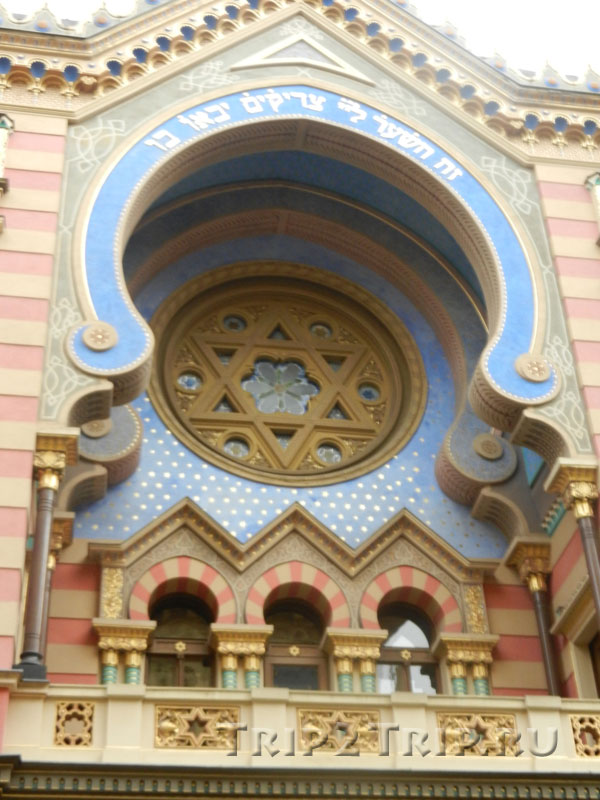 Иерусалимская синагога, Прага