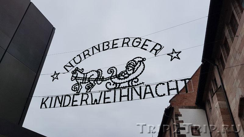 Нюрнбергская Детская рождественская ярмарка (Nurnberger Kinderweihnacht)