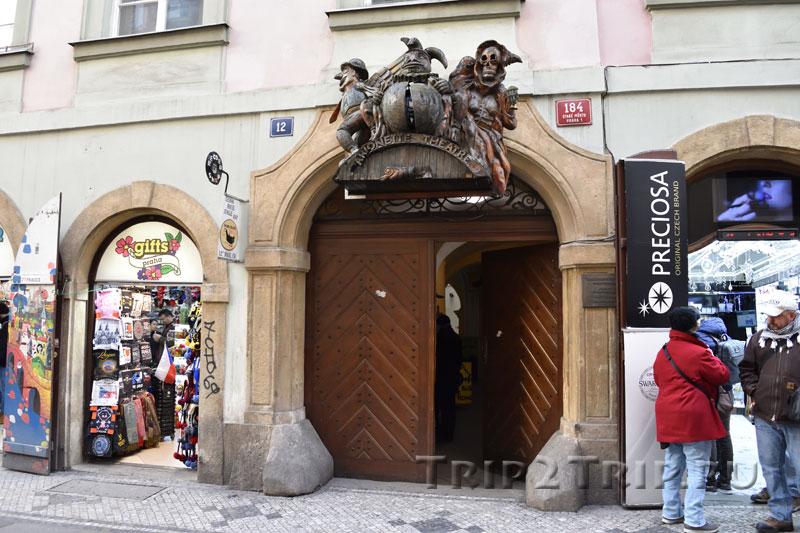Музей и театр марионеток, Шёнфельдский дом, Карлова улица, Прага
