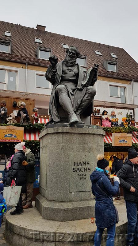 Памятник Гансу Саксу, площадь Ганса Сакса, Нюрнберг