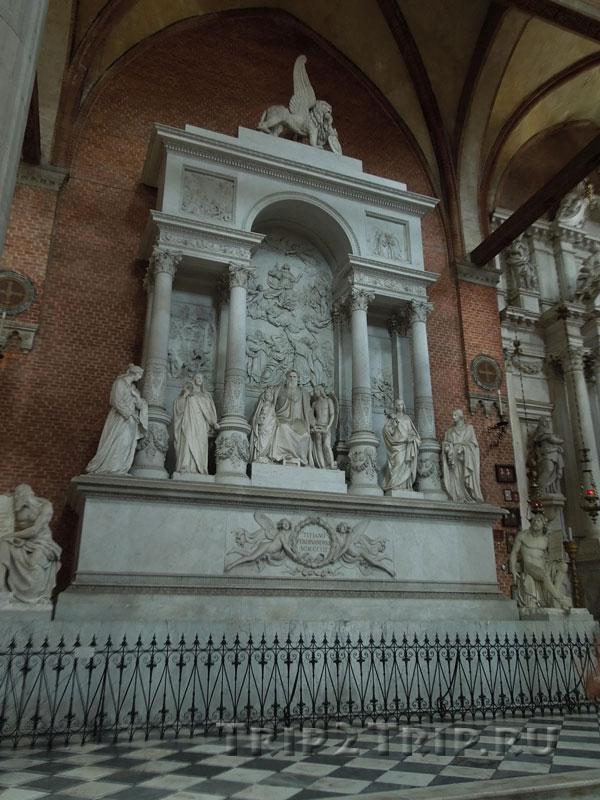 Надгробие Тициана, собор Санта-Мария деи Фрари, Венеция