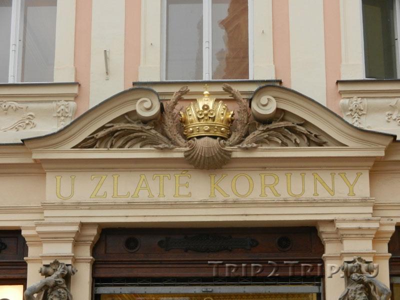 """Вывеска дома """"У золотой короны"""", южная сторона Малой площади, Прага"""