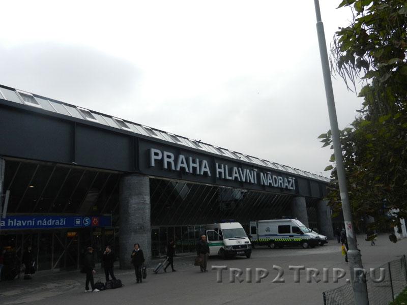 Новый терминал Главного железнодорожного вокзала Праги