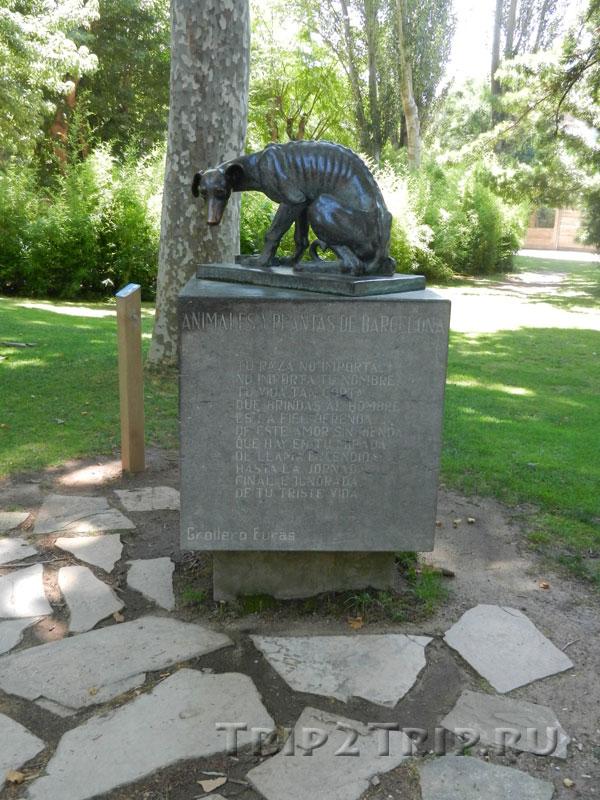 Памятник потерявшейся собаке, зоопарк Барселоны