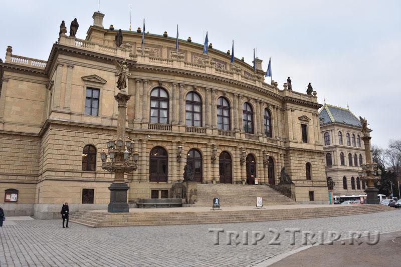 Рудольфинум, площадь Яна Палаха, Прага