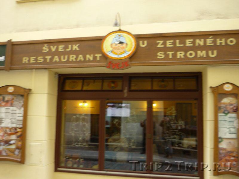 "Ресторан ""Швейк"", дом ""У зелёного дерева"", Вифлеемская площадь, Прага"