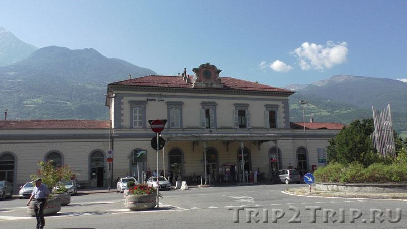 Железнодорожный вокзал, Аоста