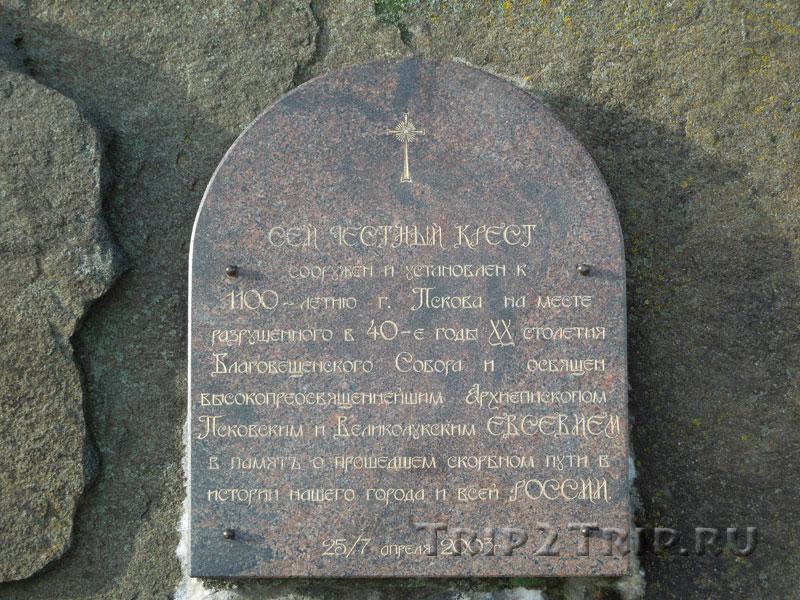 Памятная табличка на месте Благовещенского собора, Кром, Псков