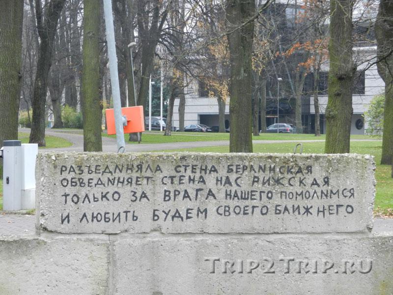 Стихи на русском, кусок берлинской стены, парк Кронвальда, Рига