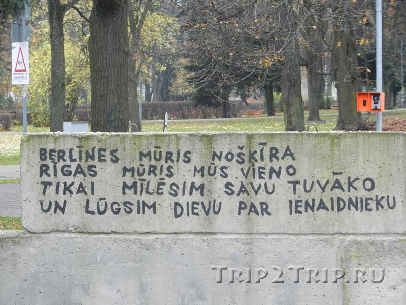 Стихи на латвийском, кусок берлинской стены, парк Кронвальда, Рига