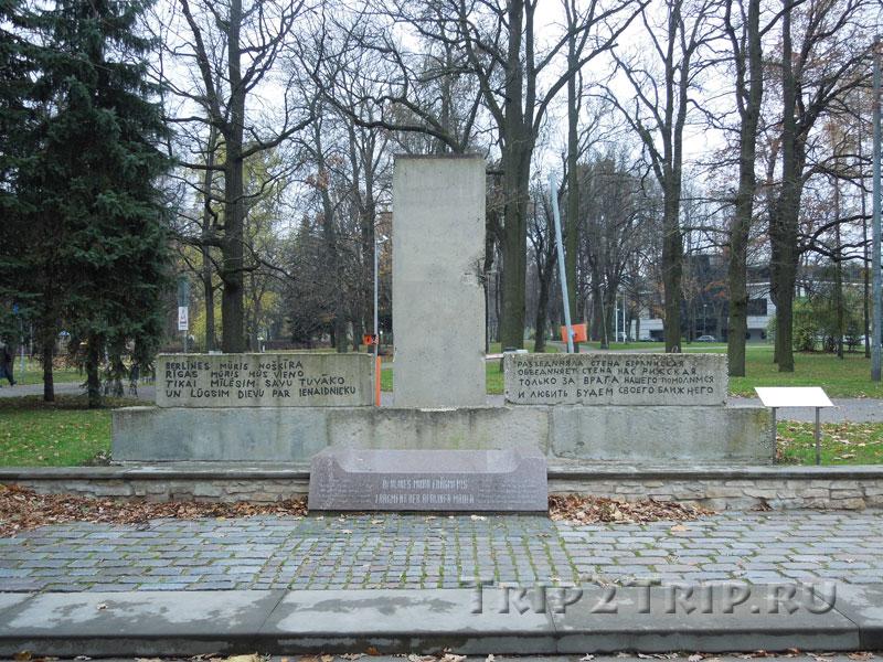 Кусок берлинской стены, парк Кронвальда, Рига