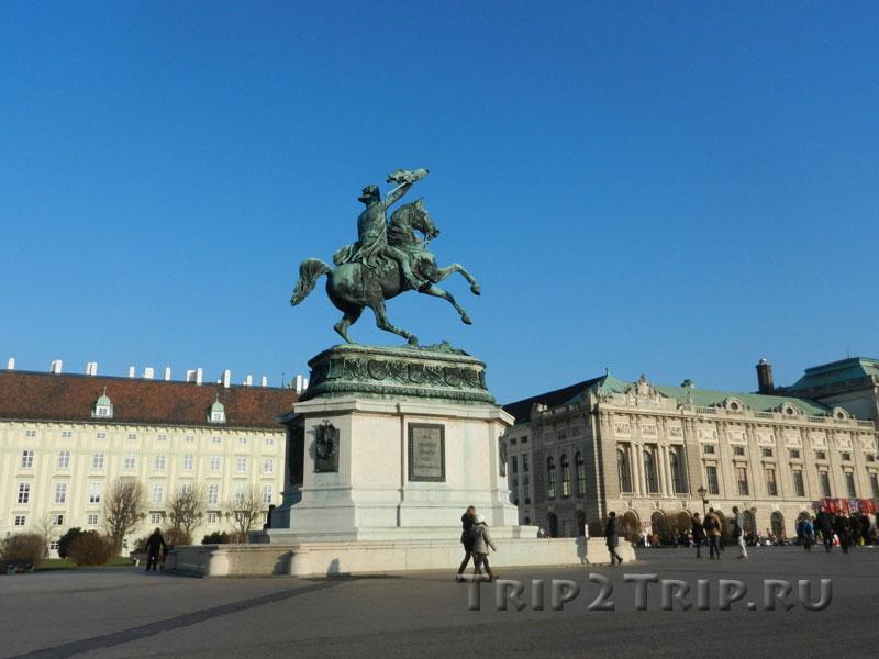 Памятник эрцгерцогу Карлу Австрийскому, Хельденплац, Вена