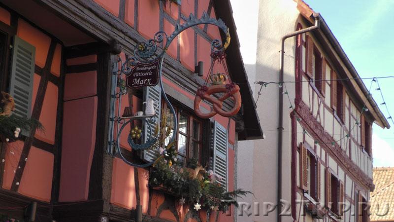 Вывеска булочной Маркса, Большая улица, Эгисхайм