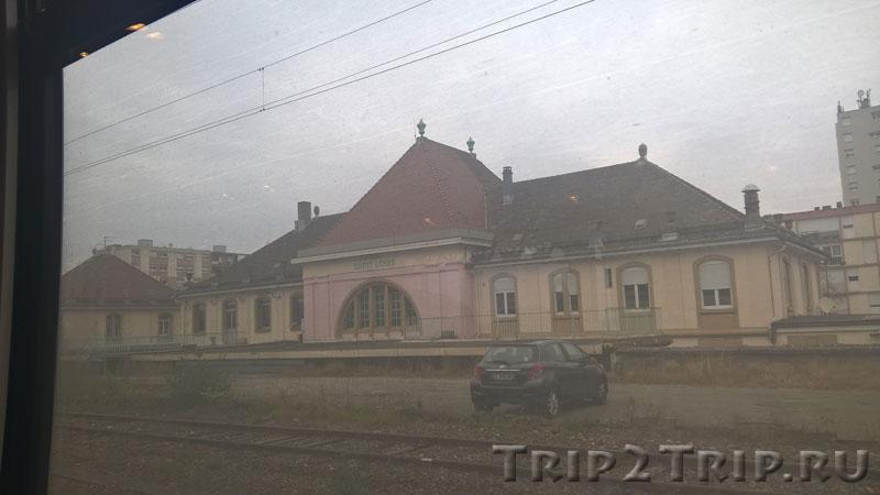 Железнодорожный вокзал Сен-Луи, Эльзас, Франция