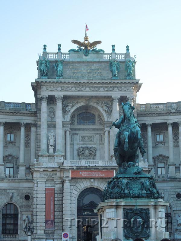 Памятник Евгению Савойскому на фоне Нойбурга, Хельденплатц, Вена