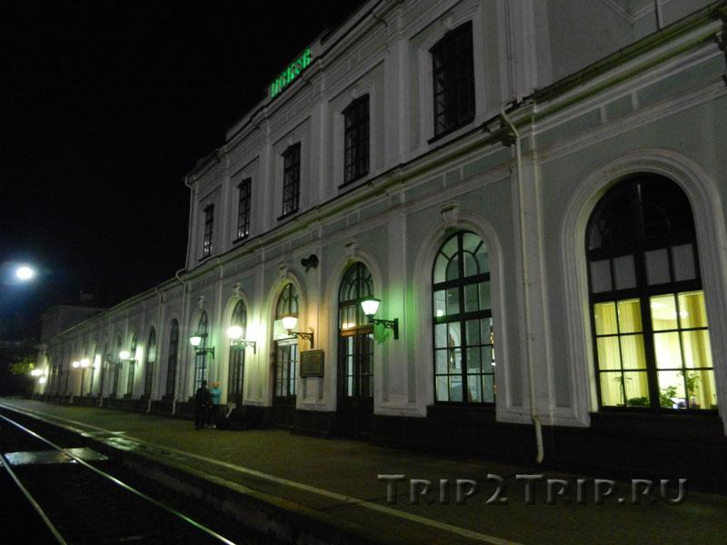 Псковский железнодорожный вокзал