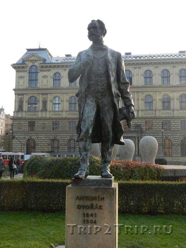 Памятник Антонину Дворжаку около Рудольфинума, Прага