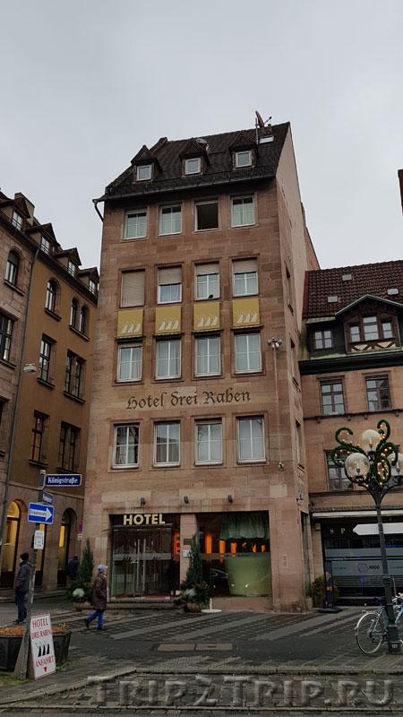 """Отель """"Drei Raben"""", Кёнигштрассе, Нюрнберг"""