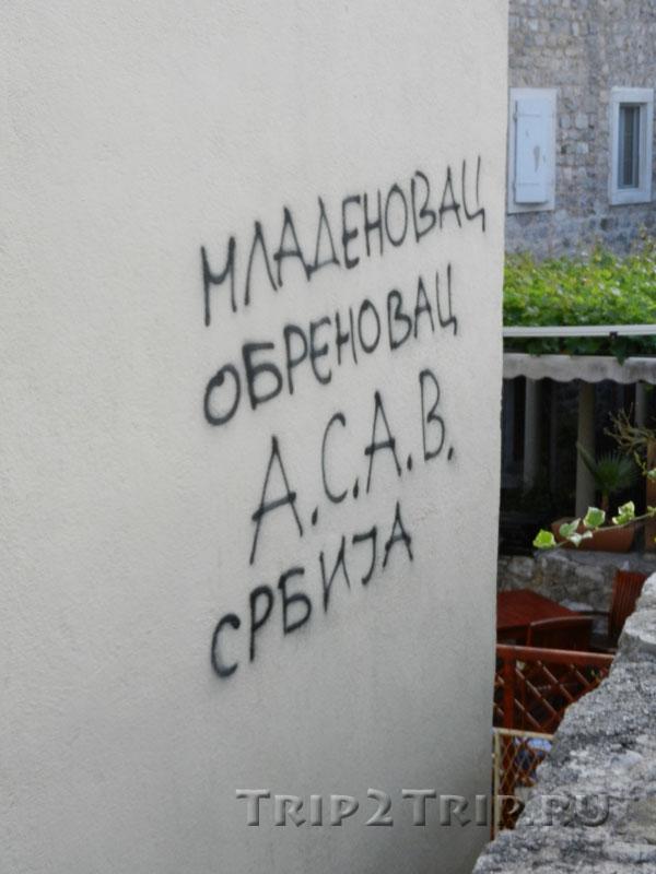 Сербские надписи на стенах Старой Будвы