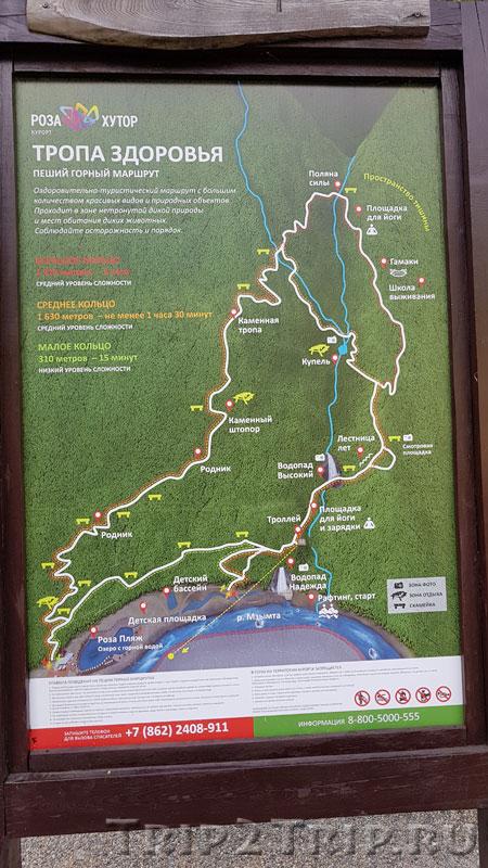Схема маршрута Тропы здоровья, Эсто-Садок