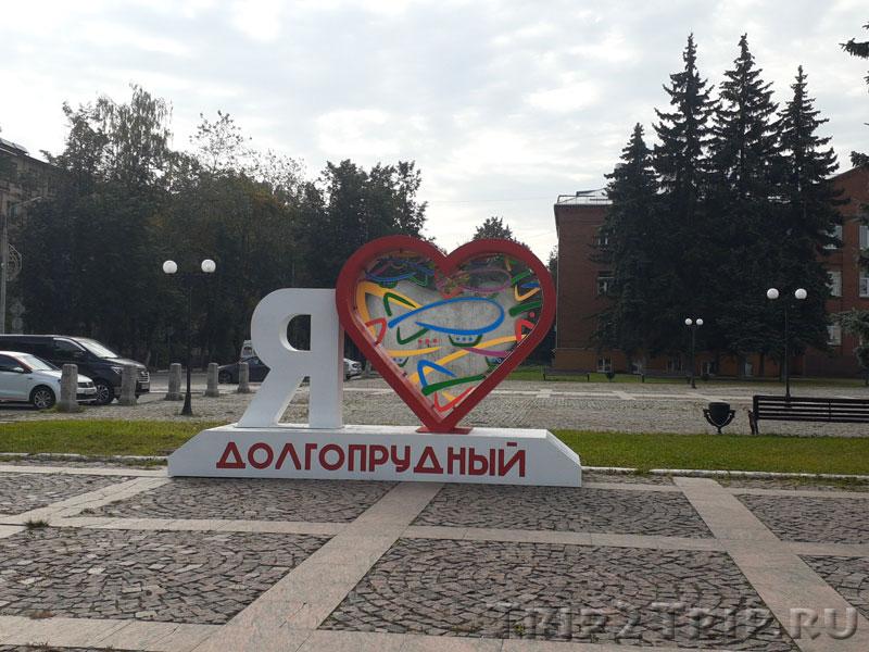 Площадь Собина, Долгопрудный