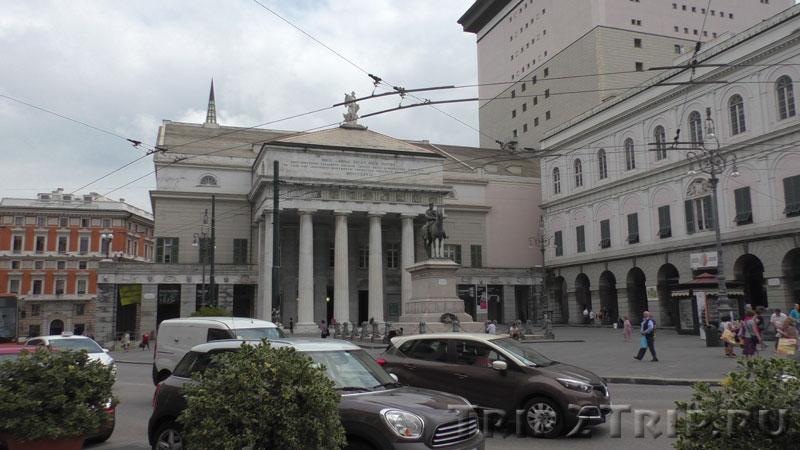 Театр Карло Феличе и Лигурийская Академия Изящных Искусств, площадь де Феррари, Генуя